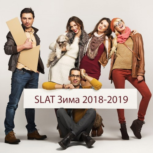 Приглашаем Вас на  презентацию новой коллекции SLAT Зима 2018-2019 (стенд 1P18)
